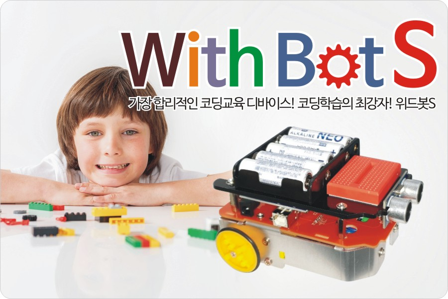 withbotS-a01.jpg